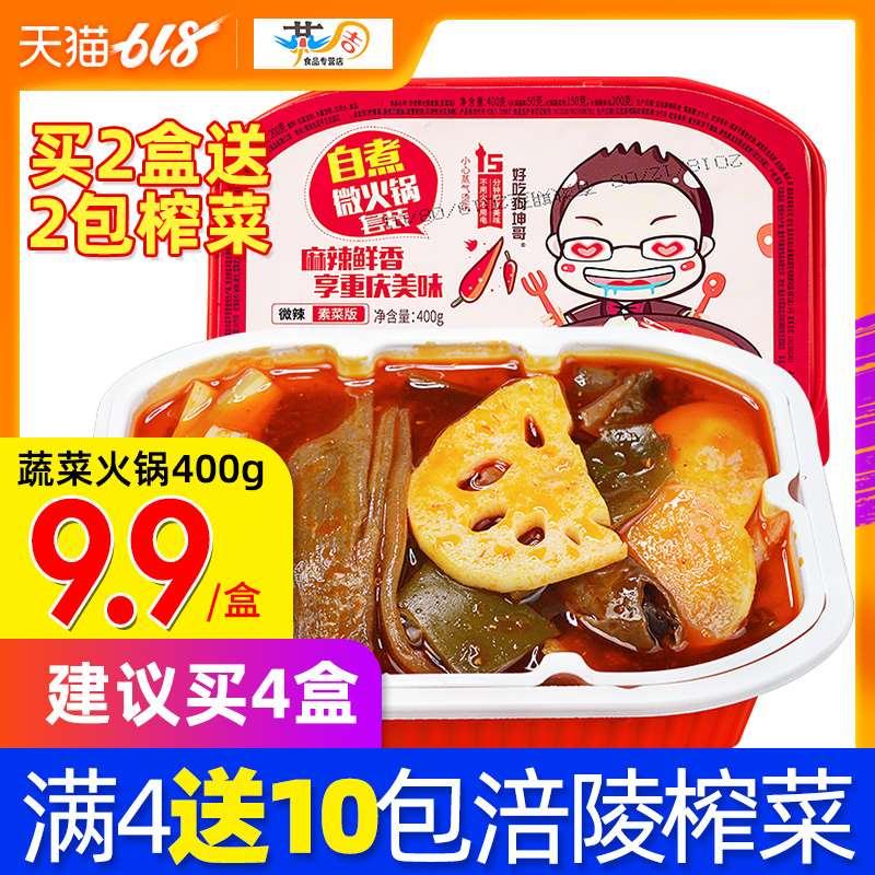 10-16新券。重庆自热小火锅素食400g速食素菜版懒人锅全素免煮自助