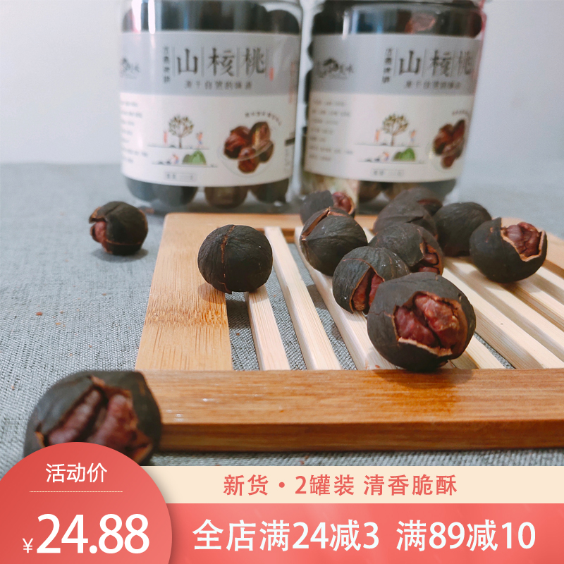 Small walnut new products hand peeled hickory bag canned cream pepper brine boiled charcoal roasted walnut nut food