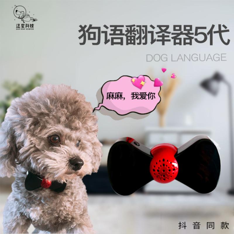 第五代语翻译器狗狗猫语语言翻译机