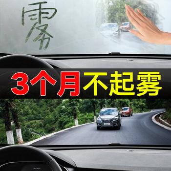 防雾剂挡风玻璃防雨车内防起雾喷剂
