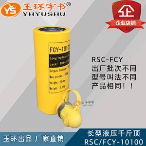 起重维修工具长型液压千斤顶RSC/FCY-10100 分离式油压油缸10T吨