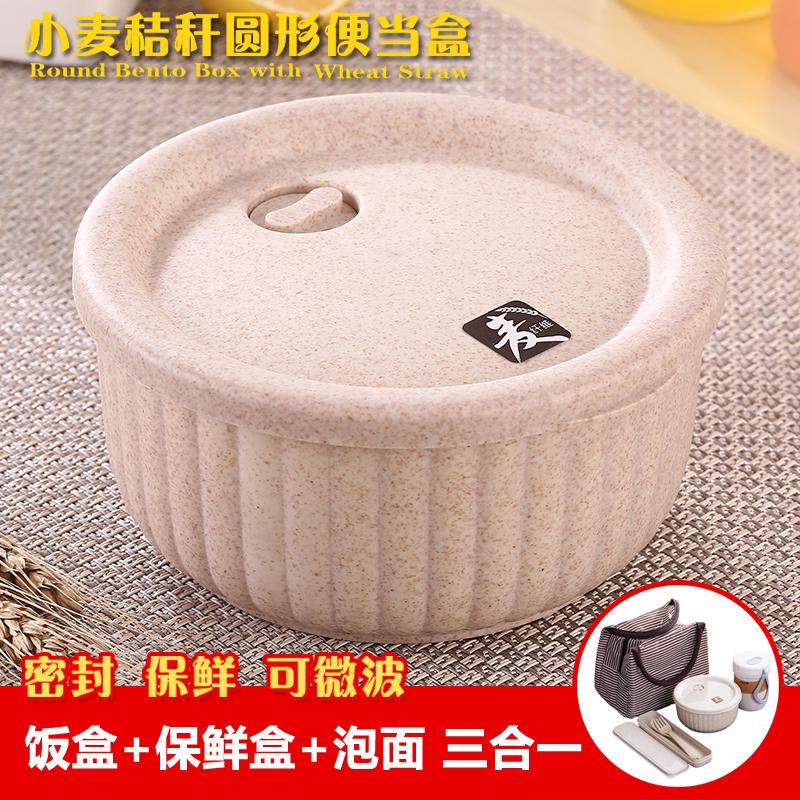 小麦秸秆上班族塑料带盖泡面微波炉满19.80元可用9.9元优惠券