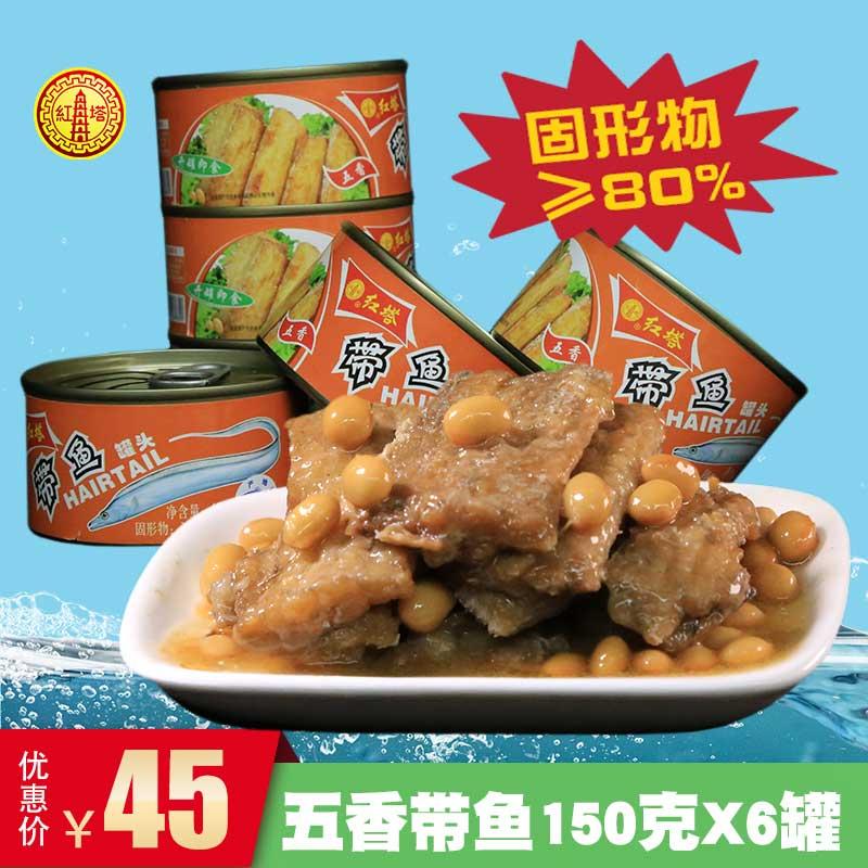 红塔牌五香带鱼罐头食品海鲜熟食方便速食即食下饭罐装150克X6罐
