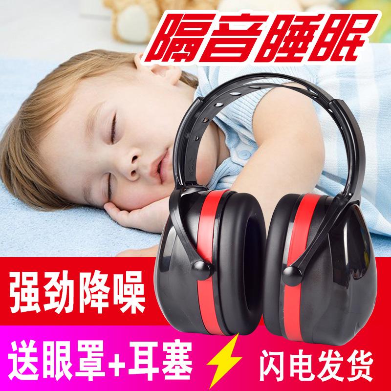 Звуконепроницаемый уголок накладка Спящий сон Профессиональный антишумный промышленный комфорт студийный шумопоглощающий наушники с шумоподавлением