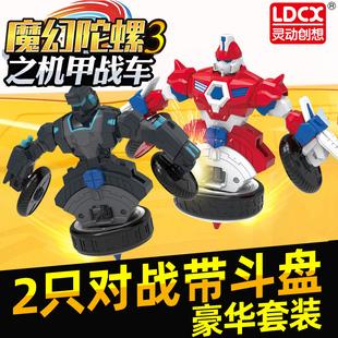 灵动创想魔幻陀螺机甲战车3代男孩战斗坨螺新款 赤影儿童玩具套装