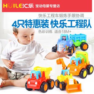 汇乐玩具车男孩326快乐工程车队儿童小汽车宝宝惯性拖拉机套装