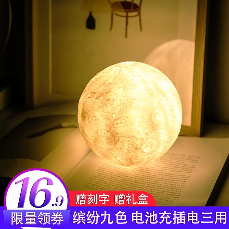 月球灯抖音3d打印创意卧室床头台灯19.90元包邮