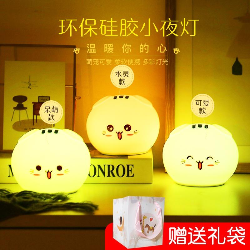 满14元可用3元优惠券猫咪硅胶夜光床头灯创意捏捏灯小夜灯LED可爱充电婴儿喂奶拍拍灯