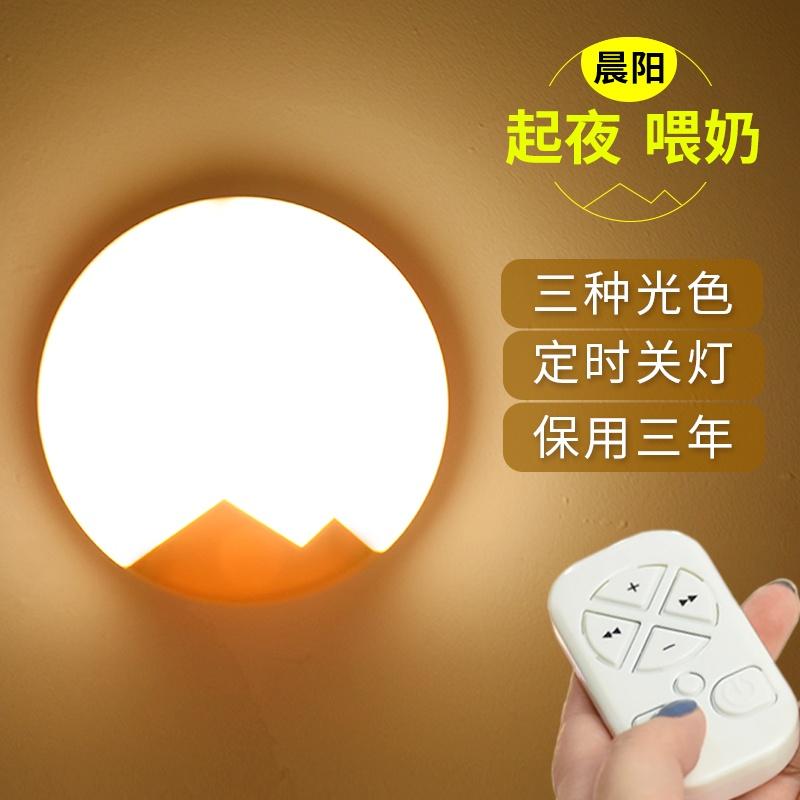 Remote control bedside table lamp, bedroom socket, small night lamp, baby energy saving, lactation, eye protection, night light, sleep