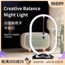 磁吸悬浮智能磁力平衡灯卧室床头小夜灯充电灯具创意网红台灯结婚