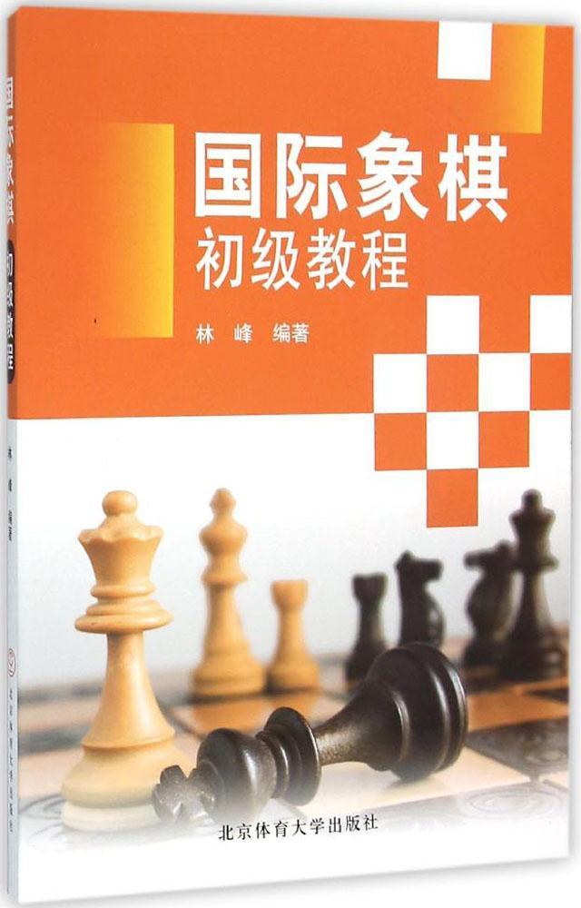 国际象棋初级教程 畅销书籍 棋牌游戏 正版国际象棋 初级教程