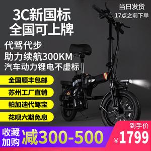 帕加迪14寸代驾折叠电动自行车锂电瓶宝王迷你超轻小型助力代步车