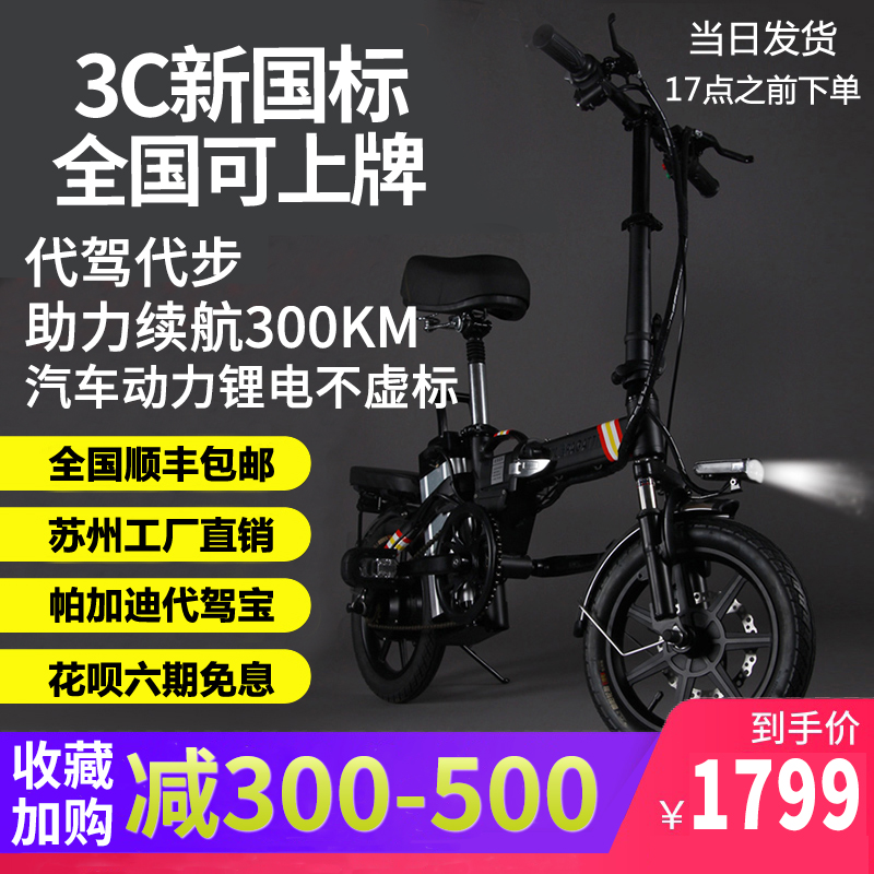 Pagardis new national standard Ya folding electric bicycle for male and female adults