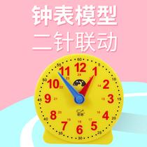 歌珊 钟表模型 小学教学时钟教具学具一二年级小学生数学用具认识时间的二针联动儿童钟表