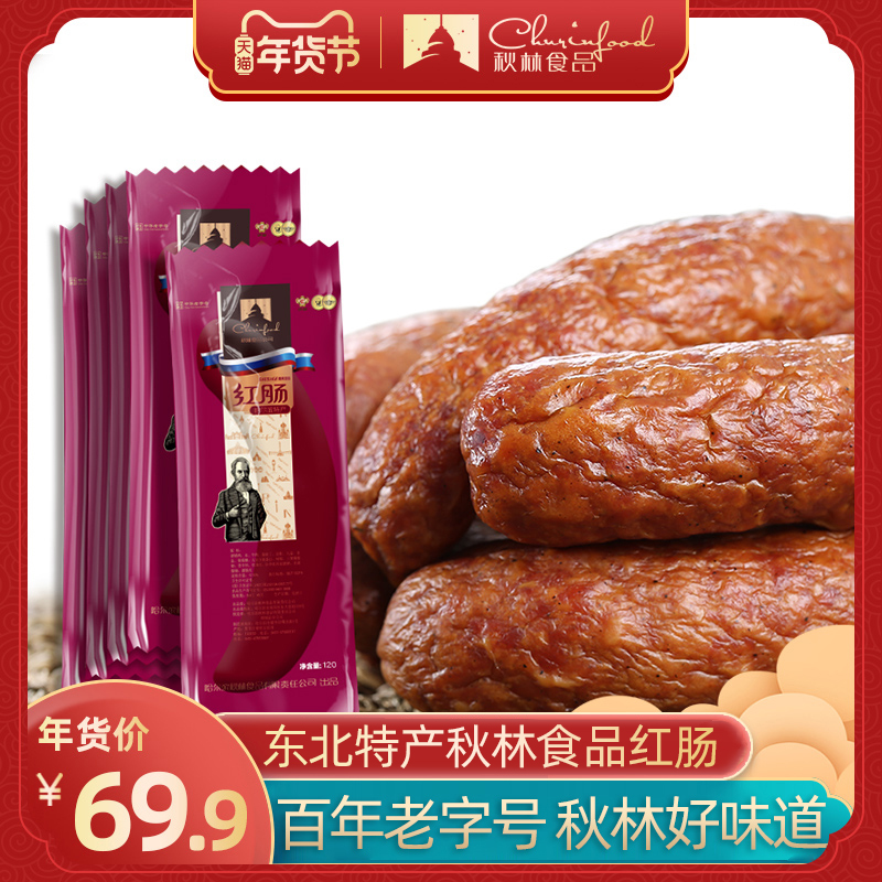 正宗哈尔滨红肠秋林食品红肠东北特产俄罗斯风味香肠休闲零食蒜香