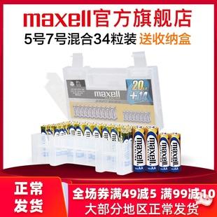 日本Maxell麦克赛尔5号7号电池碱性电池干电池混合装34节送收纳盒