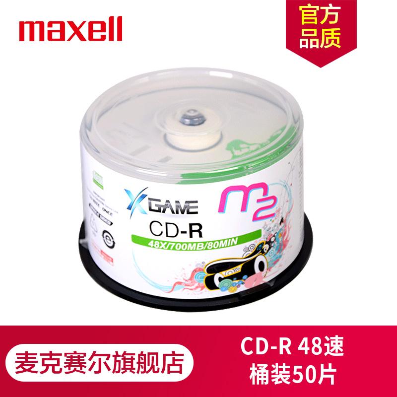 日本maxell麦克赛尔空白光盘CD-R48速A级白金片光碟M2系列白底绿色登山50片桶装刻录盘