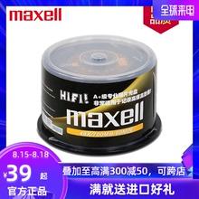 日本Maxell麦克赛尔CD光盘MP3刻录光盘空白盘cd-r刻录盘车载音乐VCD光碟片无损音乐空白碟50片桶装空白盘片
