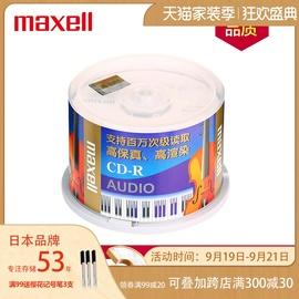 日本Maxell麦克赛尔CD-R光盘 刻录光盘 光碟 空白光盘  Audio专业音乐盘 32速700M台产 桶装50片