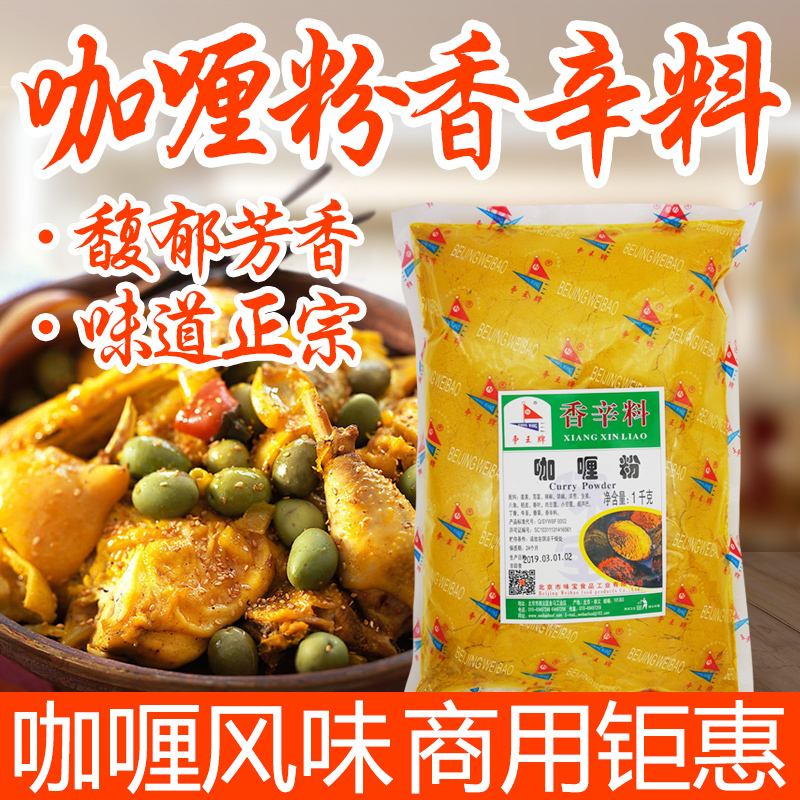 Zhengwang curry powder spice curry flavor 1000g curry rice chicken curry seasoning fried rice seasoning