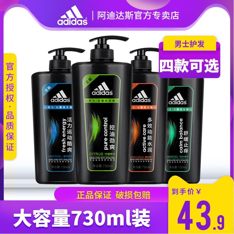 阿迪达斯男士活力运动730ml洗发水质量如何?
