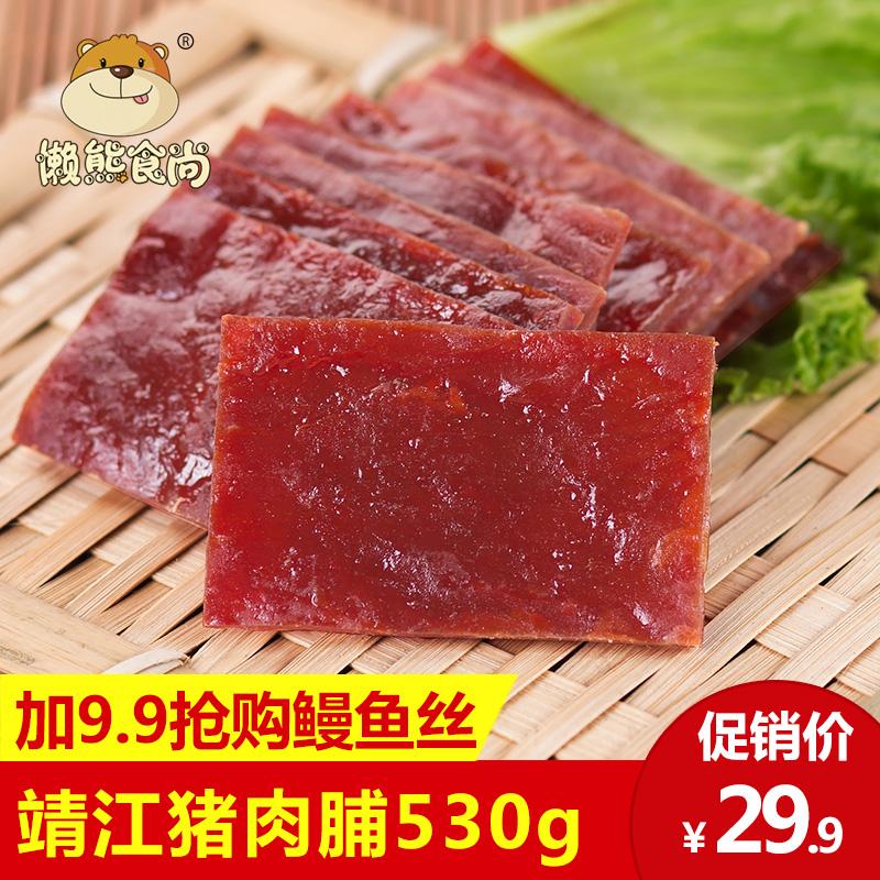 懒熊食尚靖江猪肉脯500g 特产1斤装休闲网红零食品散小包装猪肉干