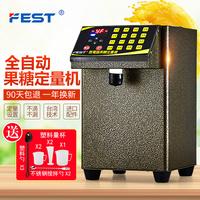 FEST台湾品质全自动果糖机定量机器16格超精准商用设备奶茶店全套