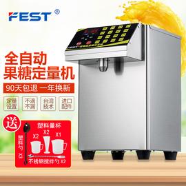 FEST不锈钢全自动果糖机定量机16格超精准台湾商用设备奶茶店全套