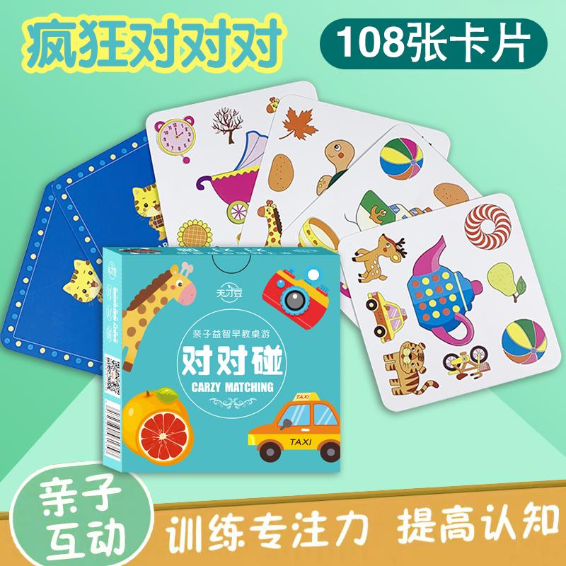 动物疯狂对对对碰卡片配对趣味桌游儿童益智思维训练玩具专注互动