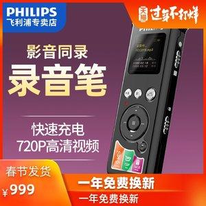 飛利浦錄音筆VTR8010專業高清降噪遠距錄像筆帶攝像頭錄音器專業超長待機大容量會議隨身攜帶