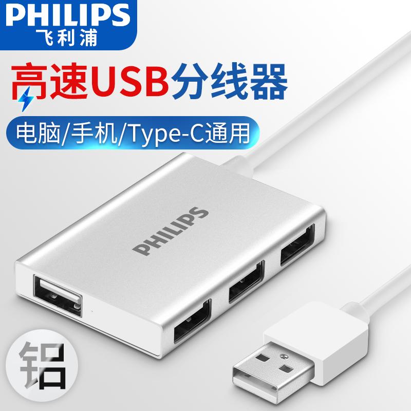 飞利浦USB分线器一拖四/三高速3.0电脑多接口转换拓展多功能扩展接口hub转接头
