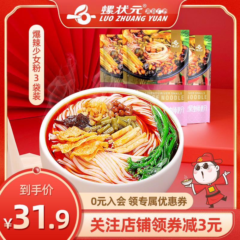 螺状元柳州特产美食螺蛳粉310g*3酸辣螺狮粉方便面速食广西螺丝粉