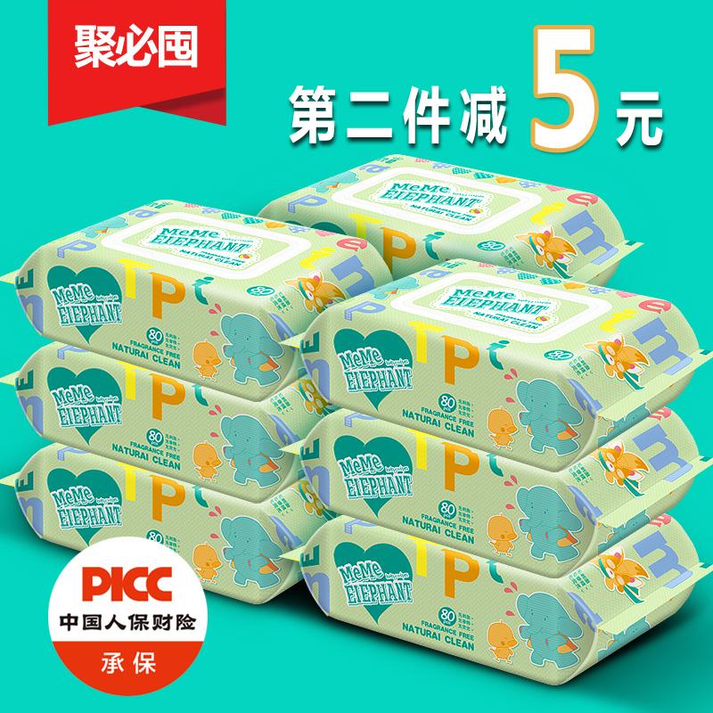 婴儿湿巾新生儿宝宝湿纸巾5包