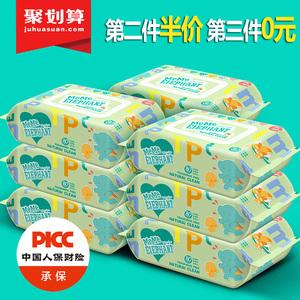 领5元券购买碧c湿巾纸巾婴幼儿 80抽5包大包装