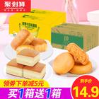 百乐芬 水果味夹心蛋糕两箱(900g) 券后 14.9元