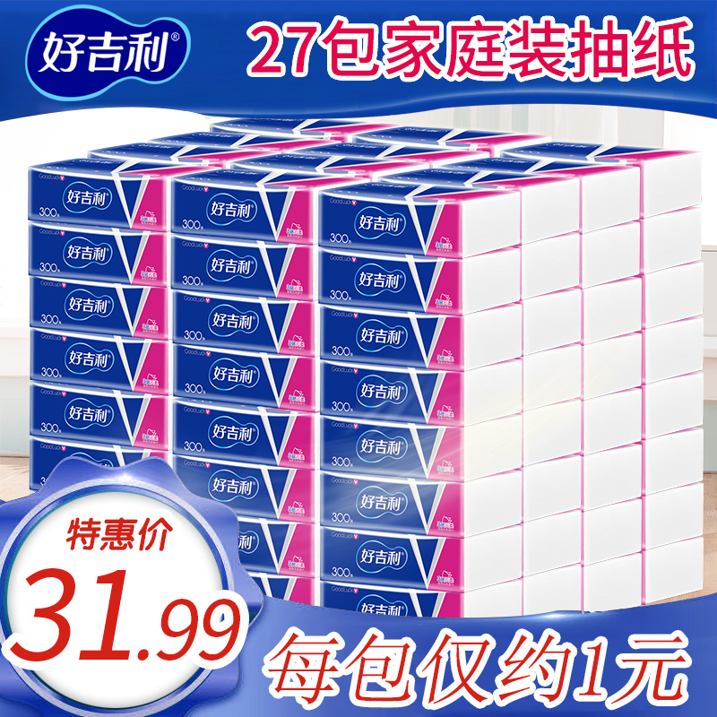 好吉利抽纸批发整箱27包餐巾纸家庭装面巾纸家用卫生纸巾纸抽实惠