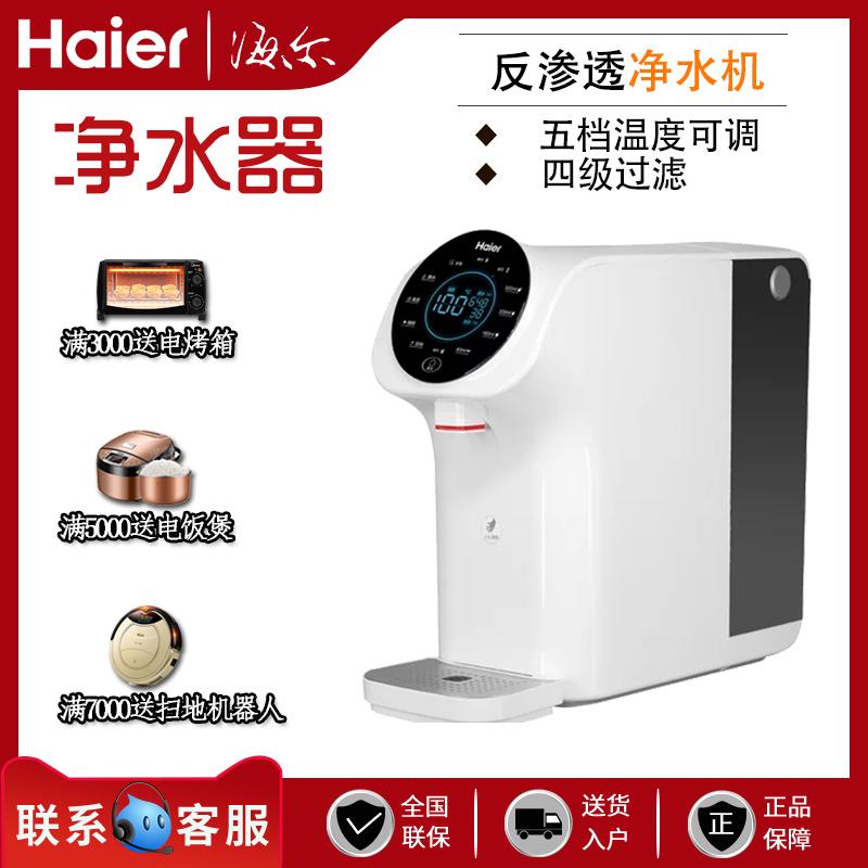 海尔直饮净水器家用台式净饮加热一体自来水过滤净水机HRO7558-3