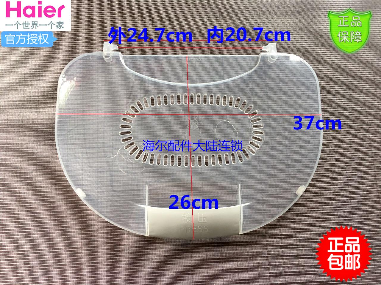 海尔统帅全自动洗衣机翻盖 塑料透明内盖 内盖子08027A