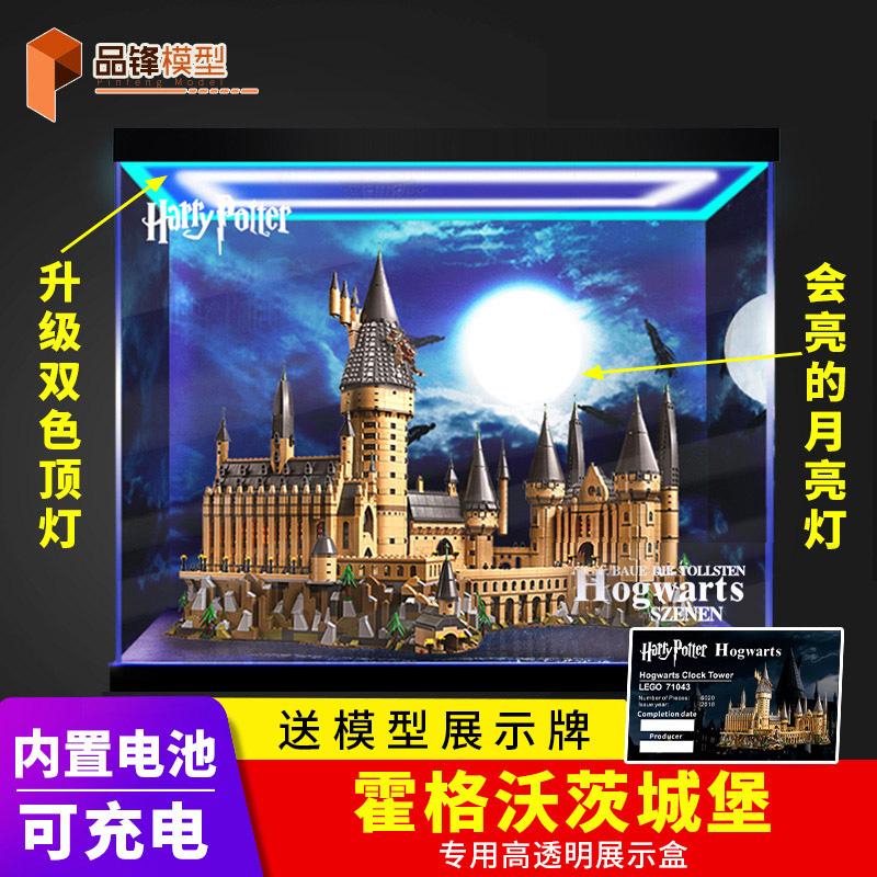 亚克力展示盒71043适用乐高 哈利波特霍格沃茨城堡透明积木防尘盒