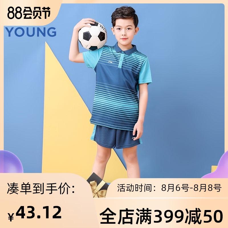 李宁童装2020足球套装青少年儿童亲子足球比赛短袖训练服队服男