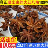 新货广西八角茴香100g卤料大茴香八角香料火锅底料香辛炖肉调料