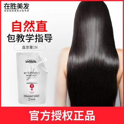 欧莱雅直发膏永久定型柔顺头发一梳直免夹拉直膏离子烫软化剂家用