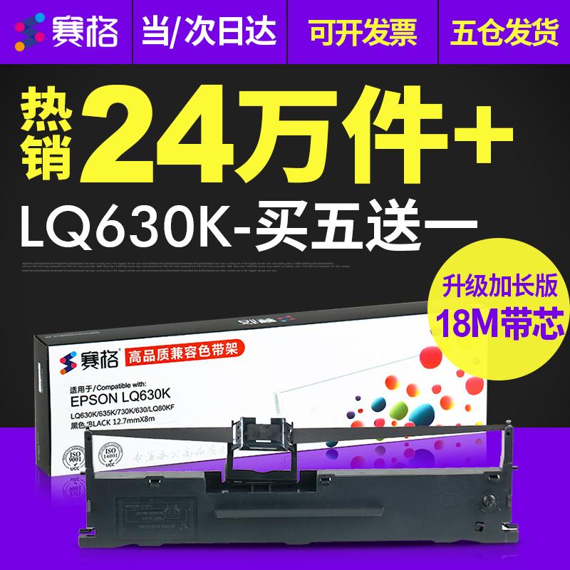 赛格适用爱普生LQ630K色带 LQ635K LQ730K 735K 针式打印机色带架芯 Epson LQ610K LQ615K 80KF 82KF S015290