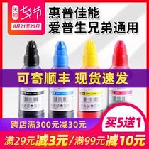 適用佳能惠普連供打印機MP288墨水236259TS33803180G2800G2810mg36802580SHP803802通用填充黑彩4色