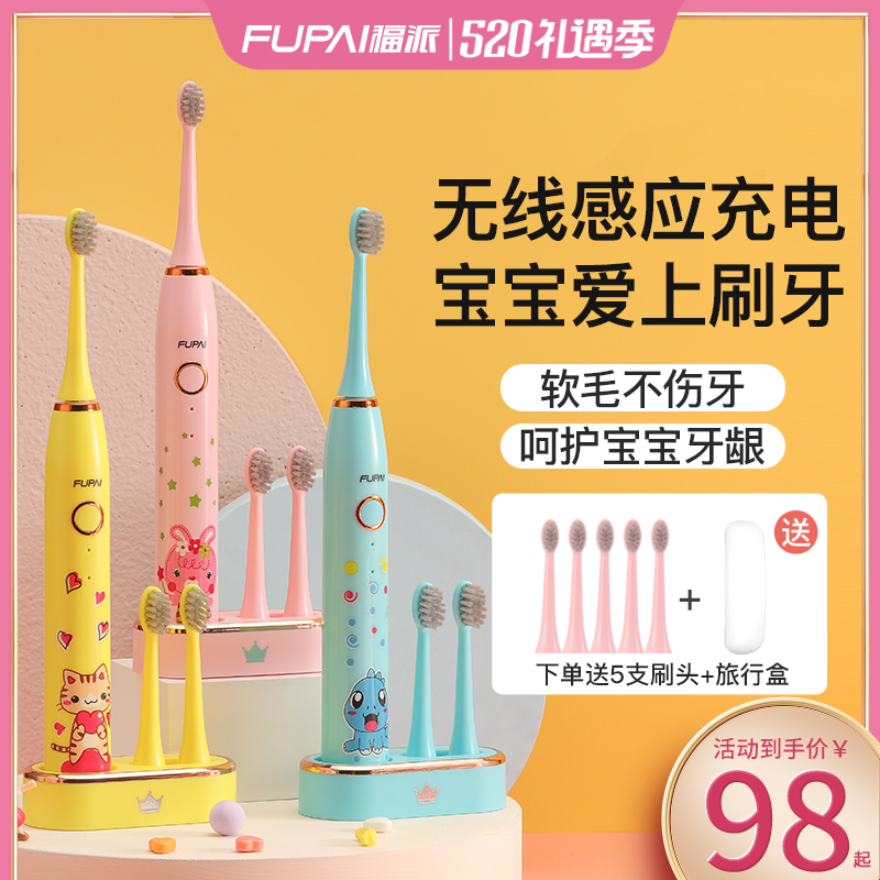 Электрические зубные щетки для детей Артикул 592703585690