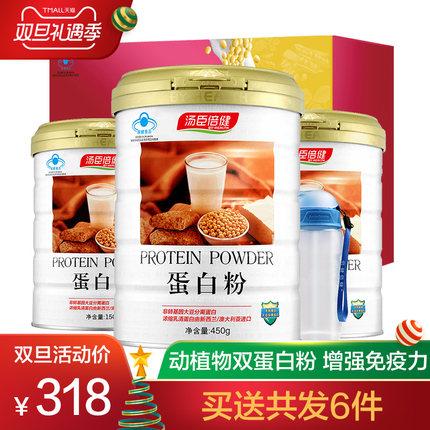买1发6 汤臣倍健蛋白营养粉增强女性免疫力中老年蛋白质