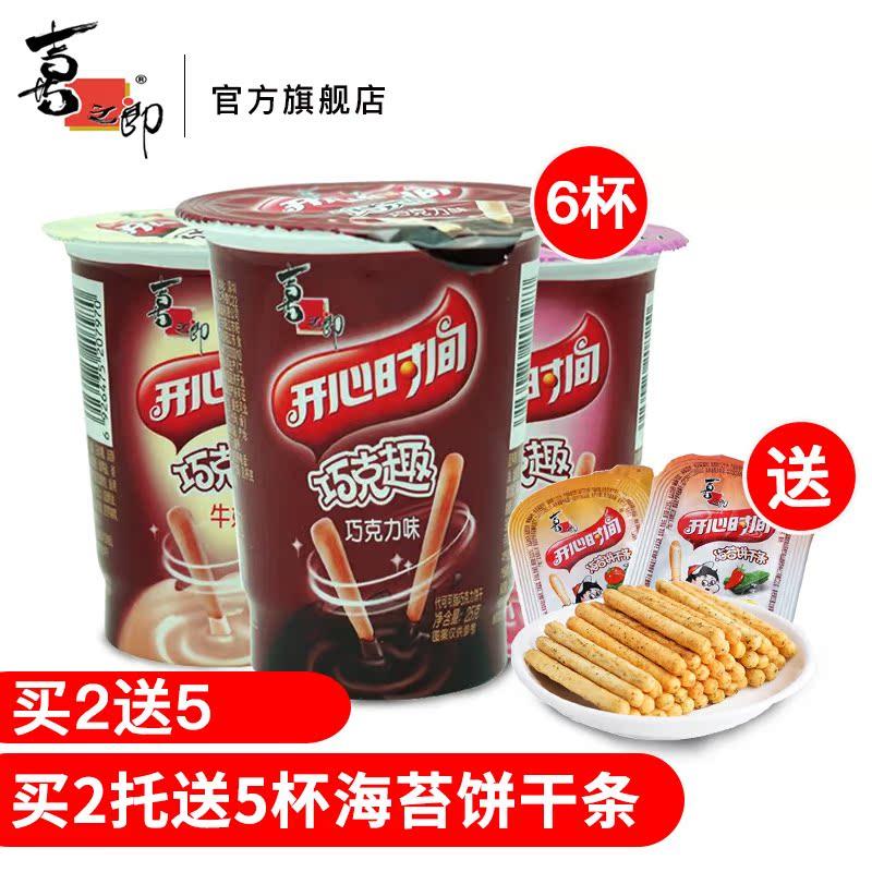喜之郎开心时间巧克趣立式杯25g*6杯牛奶草莓巧克力蘸酱手指饼干