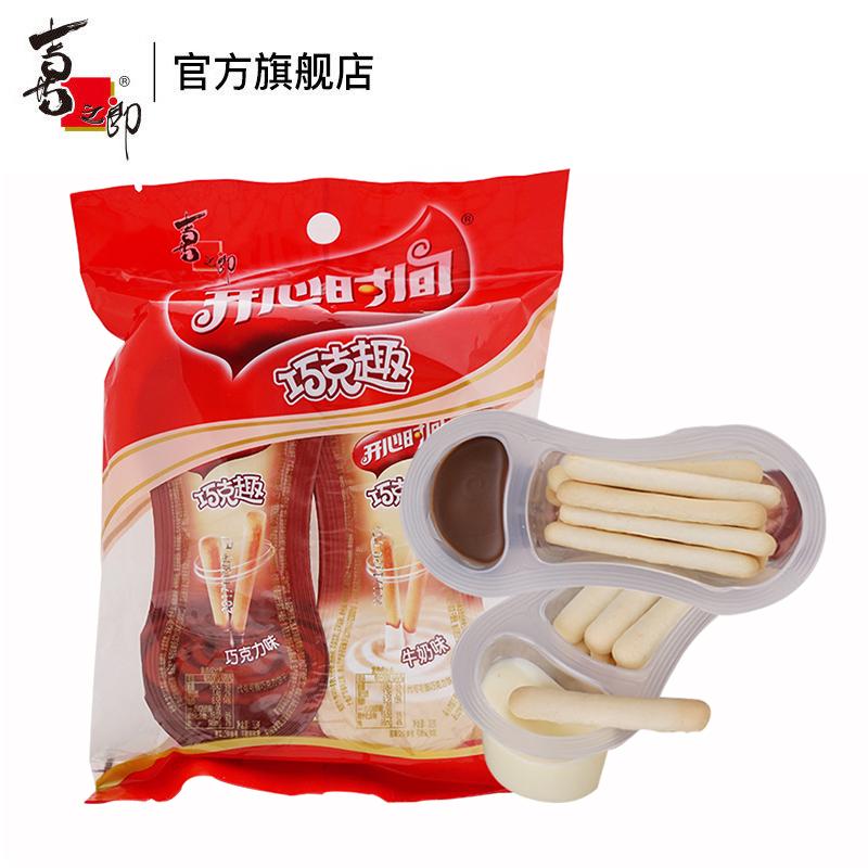 喜之郎开心时间巧克趣30g*2杯/袋牛奶巧克力味蘸酱手指饼干棒