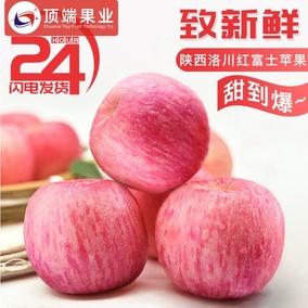 新鲜洛川红富士5斤生鲜脆甜苹果