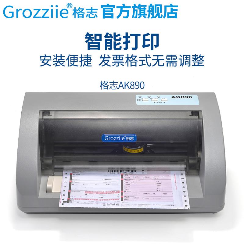 格誌AK890針式打印機 營改增發票 快遞單 稅控票據A4平推式